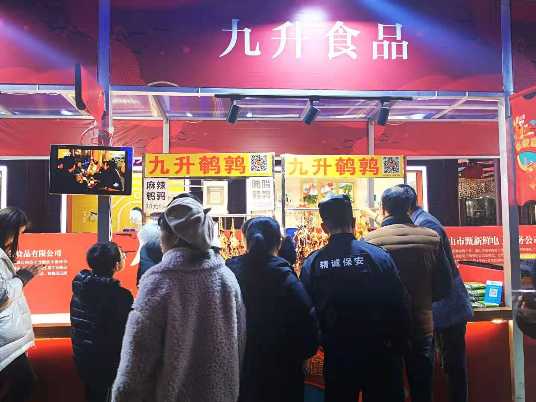 BOB下载鹌鹑飞入东坡庙会年货节