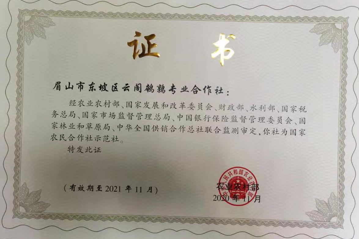 云阁腾讯体育账号合作社通过全国示范社监测