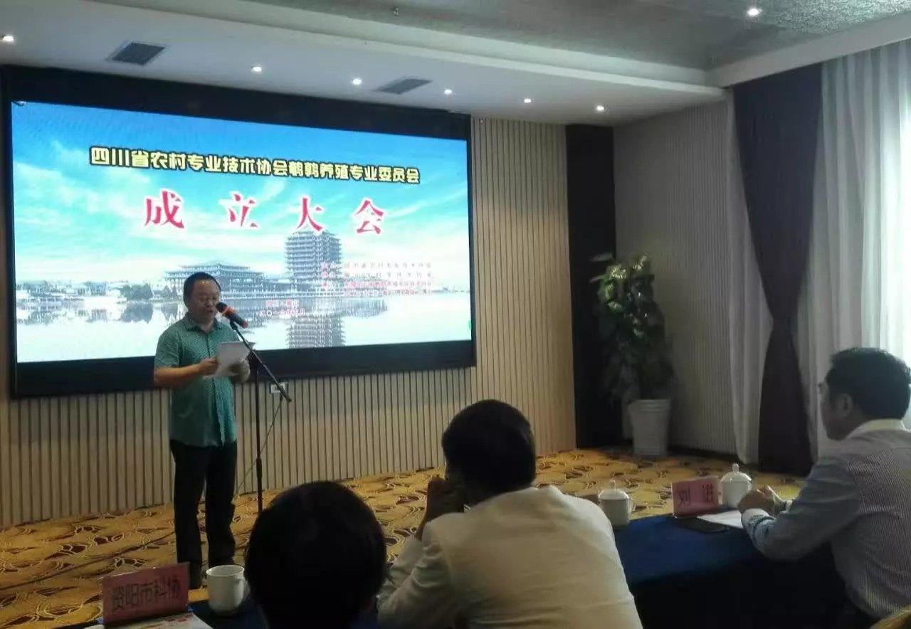 四川省农村专业技术协会鹌鹑专业委员会成立大会在眉山召开
